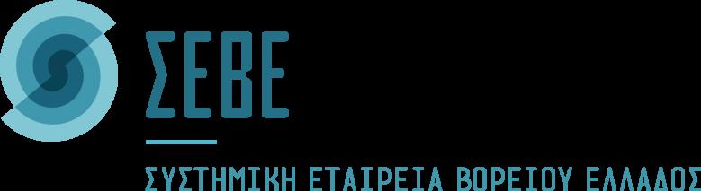 Συστημική Εταιρεία Β. Ελλάδος